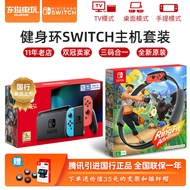 任天堂 Switch NS主機 長續航 家用游戲機  國行 健身環 順豐包郵 動物森友會特別版、Switch Lite