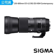 【Sigma】150-600mm f/5-6.3 DG OS HSM Contemporary 遠攝變焦鏡頭(公司貨)