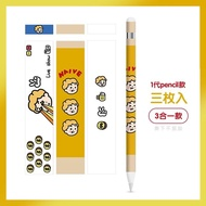 ปากกาสติกเกอร์บังคับแอปเปิ้ลApplePencilสติกเกอร์ของรุ่นที่สองiPadสไตลัสแขนป้องกันฟิล์มลื่น