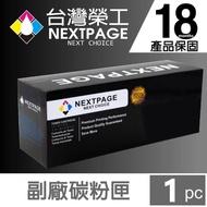 【NEXTPAGE 台灣榮工】For CF294A/94A 黑色相容填充碳粉匣(適用於 HP CLJ Por M148dw/M148fdw 印表機)