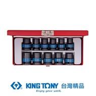 【KING TONY 金統立】KING TONY 專業級工具 11件式 1/2英吋 四分 DR. 氣動六角套筒組 KT4412MP(KT4412MP)