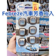 Febreze 汽車芳香劑 6入 好市多代購 芳香劑