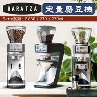 贈【免運+清潔吹球+豆匙+精品豆1磅】Baratza Sette 270Wi/270/BG30 電動定磨豆機 咖啡研磨機