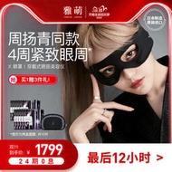 現貨雅萌美眼儀細紋X眼罩眼部美容儀按摩緩解眼疲勞眼袋眼部熱敷儀去