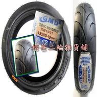 【楓葉 輪胎】固滿德 GMD 熱熔胎 EVO G1091 130/60-13 G-MAX、SMAX、FORCE