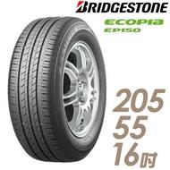 【BRIDGESTONE 普利司通】ECOPIA EP150 環保節能輪胎_205/55/16