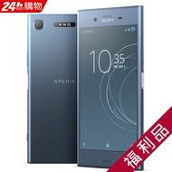 (福利品) SONY XPERIA XZ1 G8342
