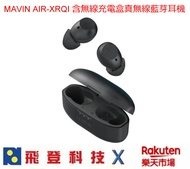 MAVIN AIR-XRQI 黑色 真無線藍芽耳機含無線充電盒 IPX7防水等級 連線距離可高達30米 台灣製造 先創公司貨含稅開發票