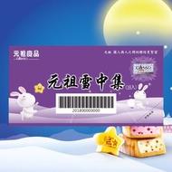 2019元祖雪中集(18入)提貨券 #元祖雪餅