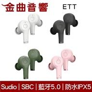 Sudio ETT 粉紅色 防水 無線 ANC 降噪 藍芽 耳機 | 金曲音響