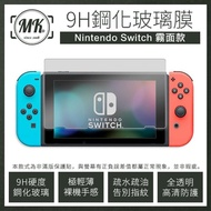 【MK馬克】Nintendo Switch 霧面防指紋 2.5D弧邊 頂級電鍍(9H鋼化玻璃保護貼)