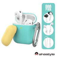 【AHAStyle】AirPods 矽膠保護套 湖水綠黃撞色掛勾版(AirPods 2 一代二代通用 藍芽耳機保護殼)