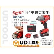 免運@UD工具網@美沃奇 18V 電動扳手 空機 中扭力扳手 電動板手 充電式扳手M18 FMTIW12-502X