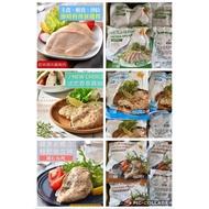 卜蜂舒肥嫩雞胸肉(義式黑胡椒/經典風味/法式香草)(預購)