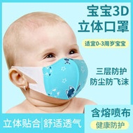 小朋友衣服 男童 女童 保暖抗寒 兩件套 嬰幼兒0-3歲兒童一次性防護口罩卡通透氣3d立體寶寶幼兒園小孩款