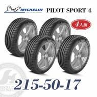 米其林 PS4 215/50/17 四入組 運動性能輪胎