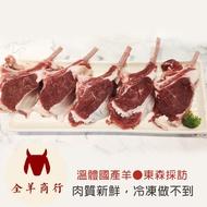 羊小排一斤-溫體國產羊肉-第六市場東森新聞採訪全羊商行堅持不冷凍宅配羊蹄羊肉片每日現宰溪湖羊肉努比亞公羊小羔羊