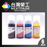 【台灣榮工】For L1110/L3110/L3116/L3150/L5190/L5196 系列填充墨水瓶/70ml  3黑3彩特惠組(T00V100~T00V400)  適用於 EPSON 印表機