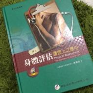 華杏 身體評估護理上之應用 8版