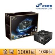 【FSP 全漢】HYDRO G PRO 1000W 80PLUS 金牌 全模組化 電源供應器(HG2-1000)