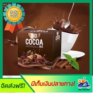 ถูกเว้ยเฮ้ยย ไบโอโกโก้มิกซ์ Bio Cocoa Mix By Khunchan ของแท้ 100%