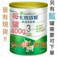 整箱免運!!!卡洛塔妮3號羊奶粉 卡洛塔妮 卡洛塔妮3號幼兒羊奶粉(另有藍罐)可加購益暢敏益生菌♥奶粉去店章