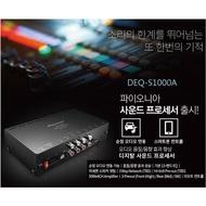 【Pioneer】汽車音響DSP數位音場處理器DEQ-S1000A/調挍車內視聽環境