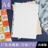 珠友官方獨賣 SC-71003 A4/13K 27孔活頁紙(方格3*3)/筆記內頁/20張 (適用2.3.4.30孔夾)