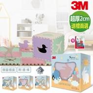 【3M】立體動物巧拼安全地墊限量禮盒組★贈收邊條 (32X32X2cm 9片裝4款任選)