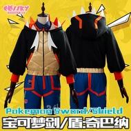 現貨  口袋妖怪精靈寶可夢劍盾 奇巴納cos服  寶可夢cosplay服裝