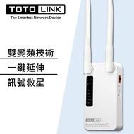 [免運] TOTOLINK EX1200M AC1200雙頻無線訊號延伸器
