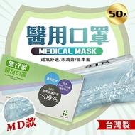 旅行家 MD款 成人醫用口罩 50入/盒(現貨供應) 醫療口罩
