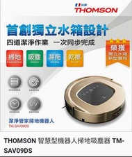 【THOMSON】智慧型機器人掃地吸塵器(TM-SAV23DS) 附遙控器