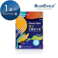 【醫碩科技】藍鷹牌 NP-3D 台灣製立體型成人防塵口罩/口罩/立體口罩 超高防塵率 四層式 50片/盒