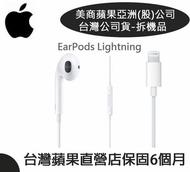 【台灣公司貨】蘋果 EarPods 原廠耳機iPhone11 iPhone7 8、iPhoneX、Xs Max、XR、XS (Lightning 接口)【台灣原廠保固】