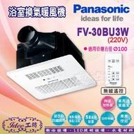 特價6280元!國際牌 FV-30BU3W 暖風機 220V 無線遙控-【Idee 工坊】