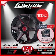 [ฟรี! กล้องติดรถยนต์] COSMIS ล้อแม็ก ล้อแม๊กซ์ ขอบ 15 รุ่น Inner Line S1 กว้าง 7.0 ET30 รุ่นใหม่ 2020 จำนวน 4 วง