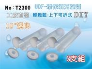 【龍門淨水】10吋UDF 環保填充濾心空罐 輕鬆藍 3支組 10吋濾殼用 淨水器 過濾器(T2300)