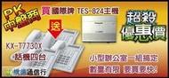 KX-TES824國際牌Panasonic TES824電話總機 主機*1 KX-T7730*4(白色、黑色)現貨