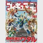 玩具王 NO.262:魔神英雄傳 七魂的龍神丸