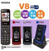 【鴻碁 Hugiga】V8 4G全頻折疊老人機 可觸控螢幕/LINE通話 孝親機 大鈴聲 大按鍵 大字體  [免運費 贈送原廠配件包]