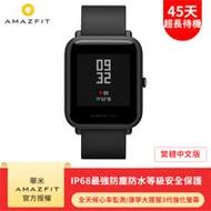 【 Amazfit 華米】米動手錶青春版 Lite 智能運動心率智慧手錶-曜石黑