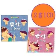 性別小繪本--男生小雞雞,女生小祕密(兩書+1CD只要100元)平裝