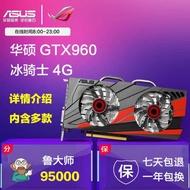【GPP】ASUS GTX960冰騎士4G