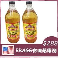 美國 Bragg有機蘋果醋 946ml/瓶