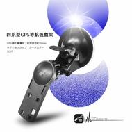 7C07【四爪型GPS導航吸盤架】衛星導航支架 適用於二世力-TOPPOP Trywin 飛來訊 四爪背扣導航機