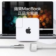 蘋果原廠Apple 45W 60W 85W L型T型 MagSafe Macbook pro air 充電器 變壓器