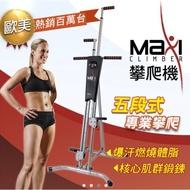 二手【Maxi Climber】專業攀爬登山機(洛克馬)中壢自取