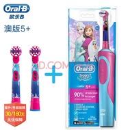 博朗欧乐B(Oral-B)儿童电动牙刷 迪士尼卡通感应式充电 冰雪奇缘款+2个刷头