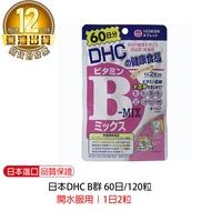 【日本DHC】 B群 60日/120粒 維他命 B群 C群 綜合維他命 薏仁精華 蜂王乳 大豆精華 膠原蛋白